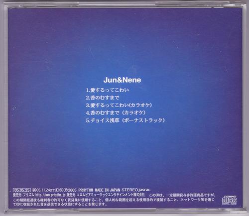 junnene_aisuruttekowai2005_2