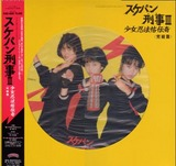 sukeban deka 3_lp