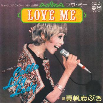 mahoshibuki_loveme