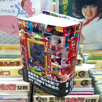 9_maboroshi book