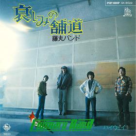 fujimaru band
