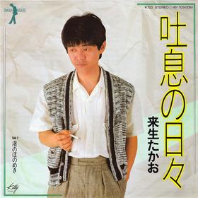 kisugitakao_nagisanohonomeki
