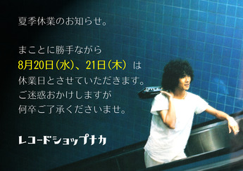 natuyasumi_blg
