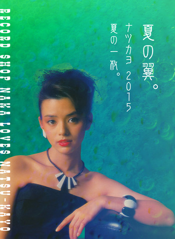 natsukayo2015_blg