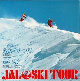 5_jal ski