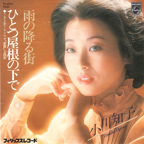 ogawatomoko_amenofurumachi