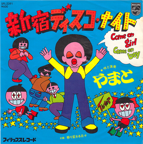 yamato_shinjuku disco night