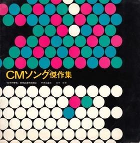 cm_song1