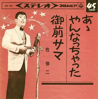 maki shinji
