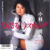 luxualy_kobayashi akiko