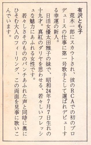 arisawa tomoko2