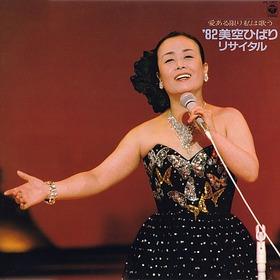 hibari_recital_82