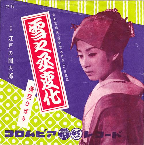 tokyo_misora hibari