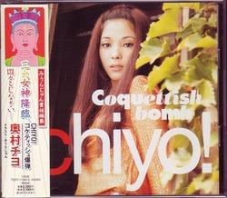 new cd_okumurachiyo
