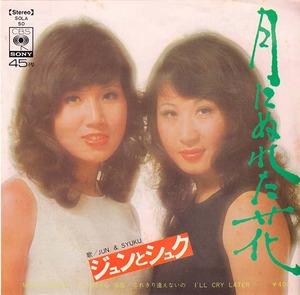 4_jun shuku1