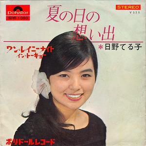one rainy_hino teruko