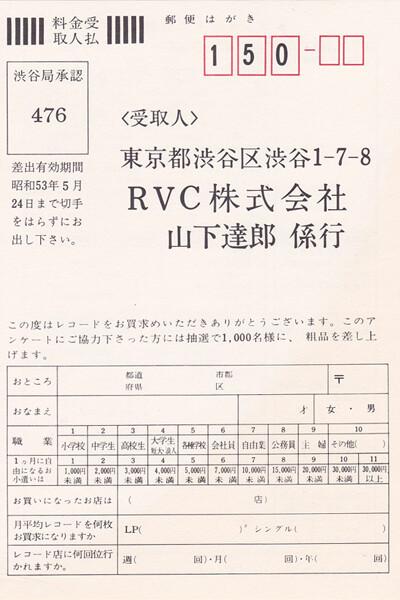 yamashita tatsuro_spacy2