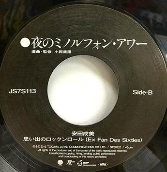 yasuda narumi_ex fan des sixties