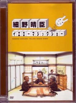 dvd_hosono