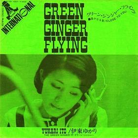 e_yukari_green
