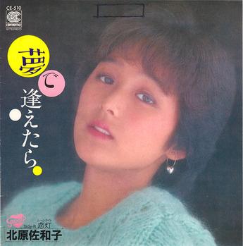 8_kitahara sawako