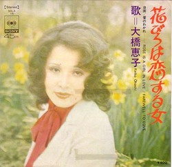 ohashi_keiko_hanabira