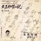 miyako_iganoran