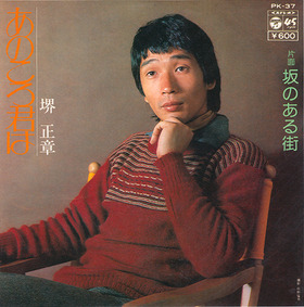 sakai masaaki_sakanoarumachi