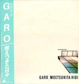 chorus_garo