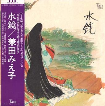 kaneda mieko_mizukagami