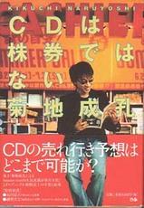CD_kabuken