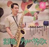 miyazawa akira