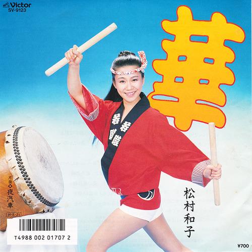 matsumura kazuko_hana