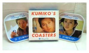 kumicoaster1