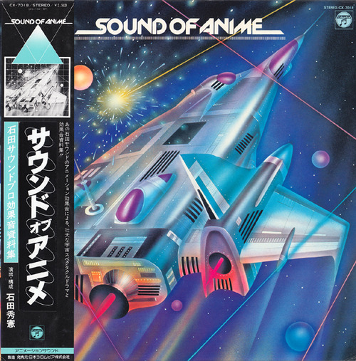 sound of anime