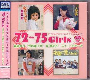 cd_idol 72