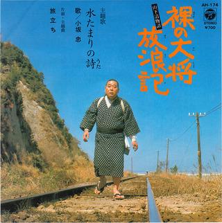 18_hadaka no taisho