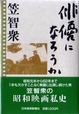 ryuchishu