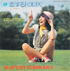 ichihara mayumi