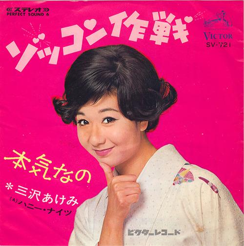 misawa akemi_zokkon