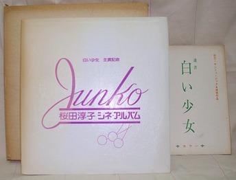 junko_4