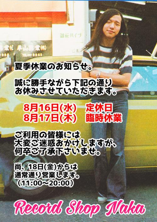 kakikyugyo1_web