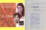 matsuo kazuko