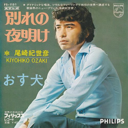ozaki kiyohiko_osuinu