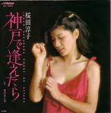 idol_sakurada junko