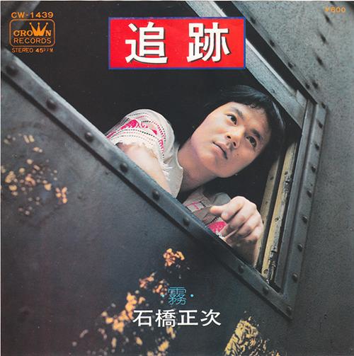 ishibashi shoji_tsuiseki