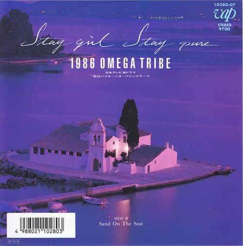 omega_stay
