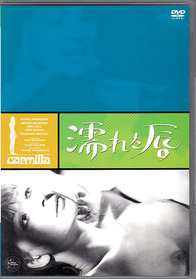 DVD_nureta kuchibiru