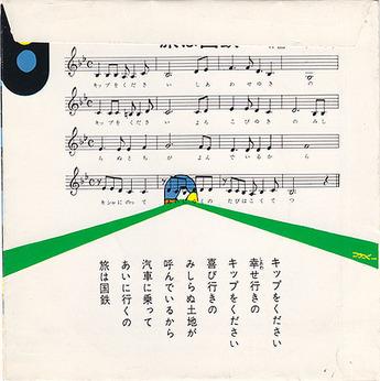 kokutetsu2