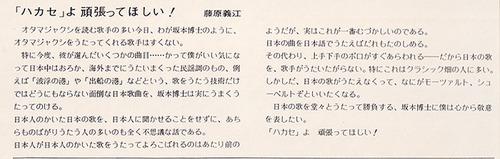 sakamoto hiroshi_lp2
